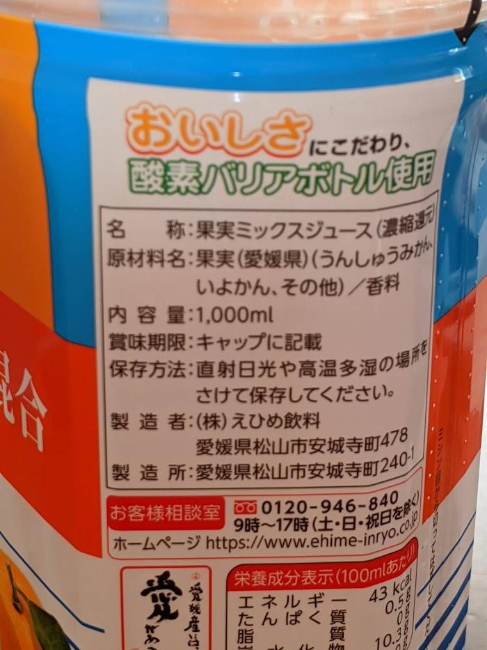 みかんいよかんジュース原材料名の画像