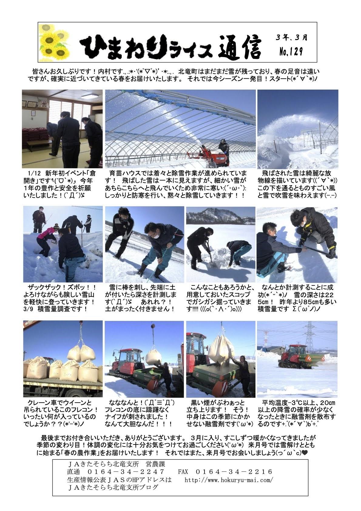 ひまわりライス通信 No.129・令和3年3月