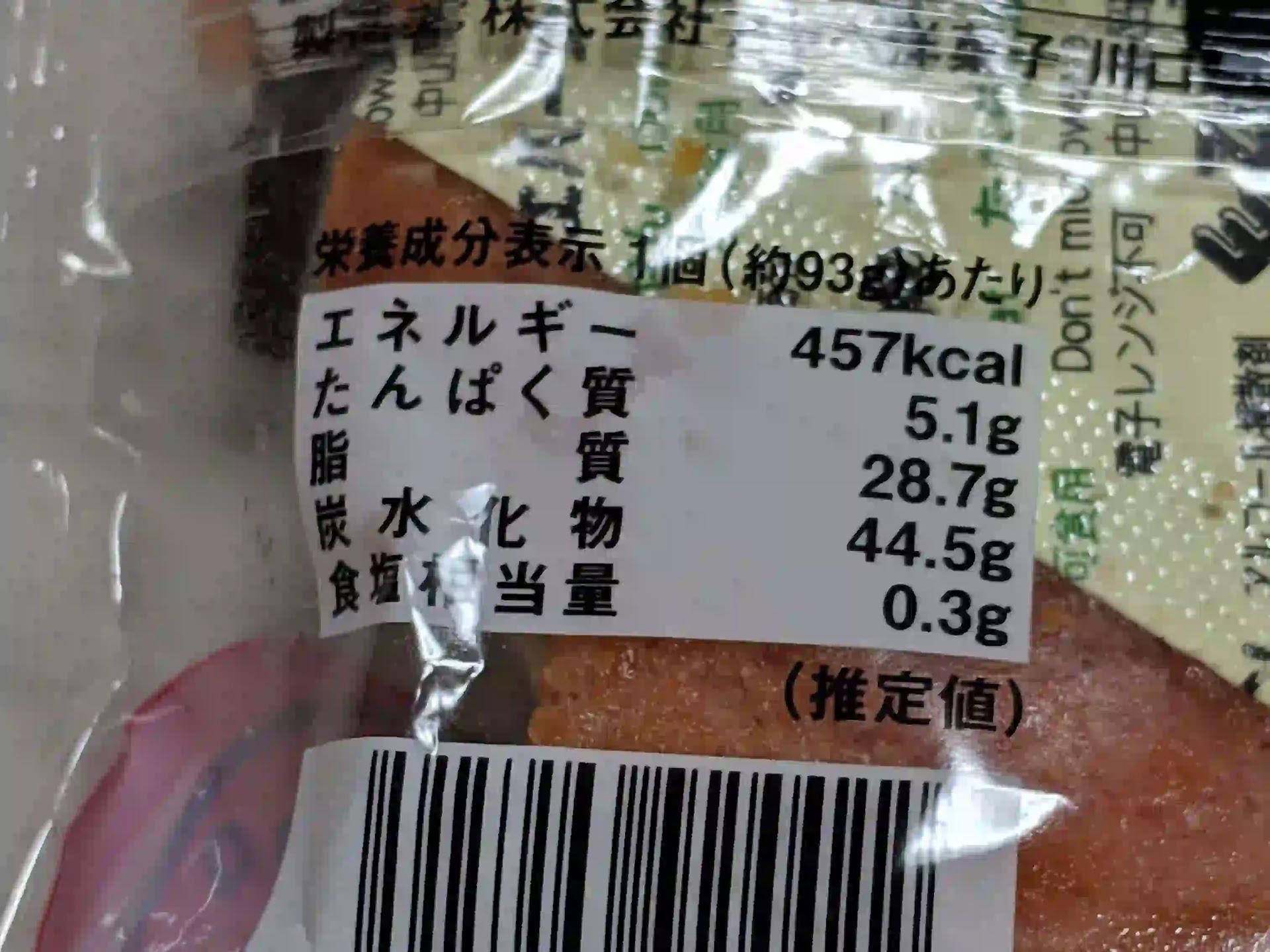 カルディ いちごリングケーキ 栄養成分表示
