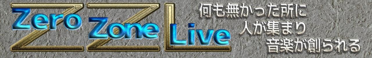 ZZL (Zero Zone Live)の予定