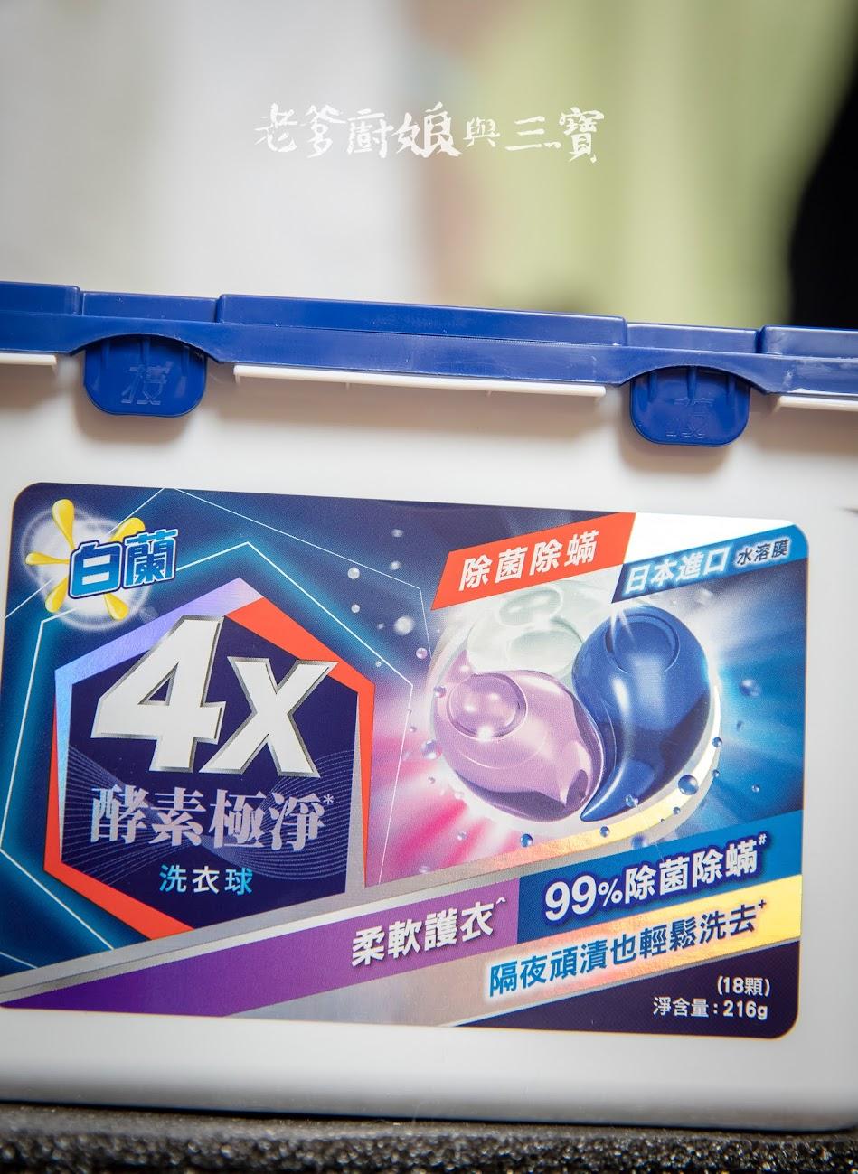只要透過能夠除菌除螨的白蘭4X酵素極淨洗衣球,洗衣變得好簡單!連小娃都能!