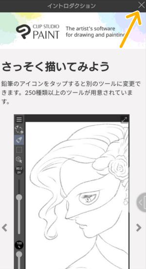 クリスタAndroid版(イントロダクション)
