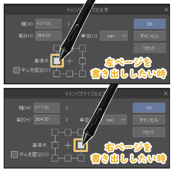 クリスタ:キャンバスサイズを変更(基準点)