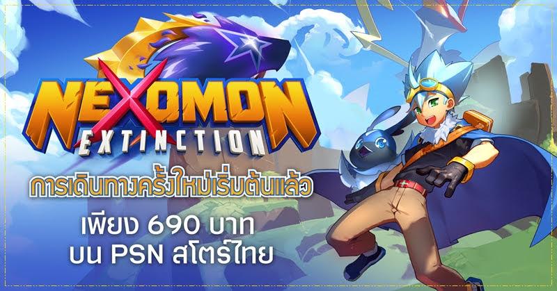 Nexomon: Extinction ออกเดินทางไปกับมอนสเตอร์คู่ใจ