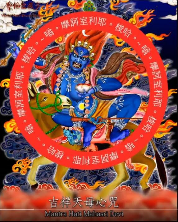 Multimedia Suara Mantra Mahasri Devi