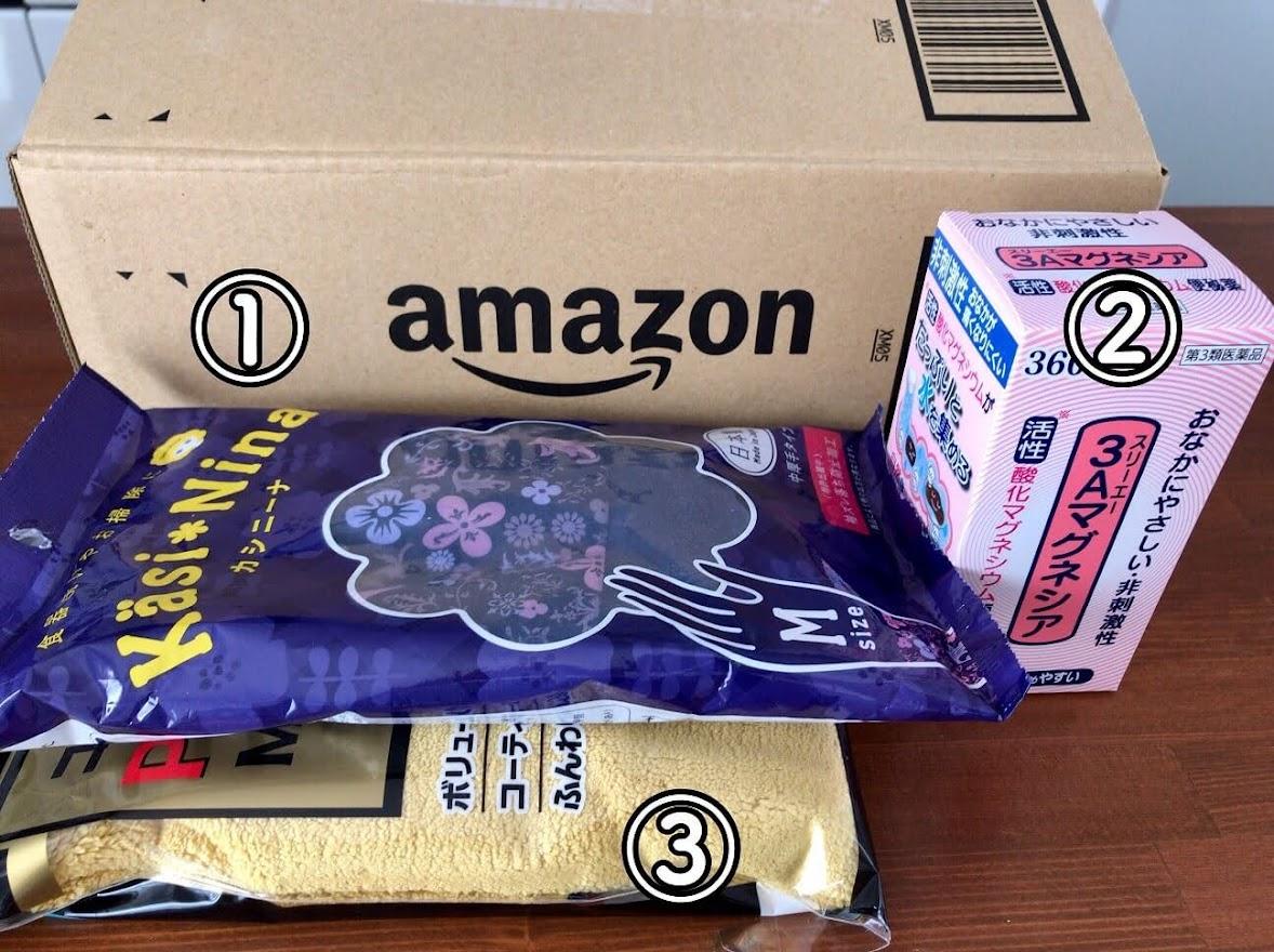 アマゾンから届いた商品