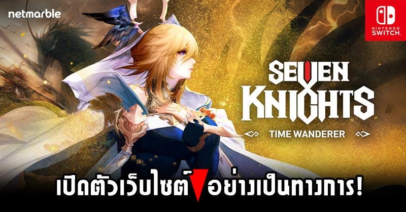 Seven Knights Time Wanderer เปิดตัวเว็บไซต์ อย่างเป็นทางการ!