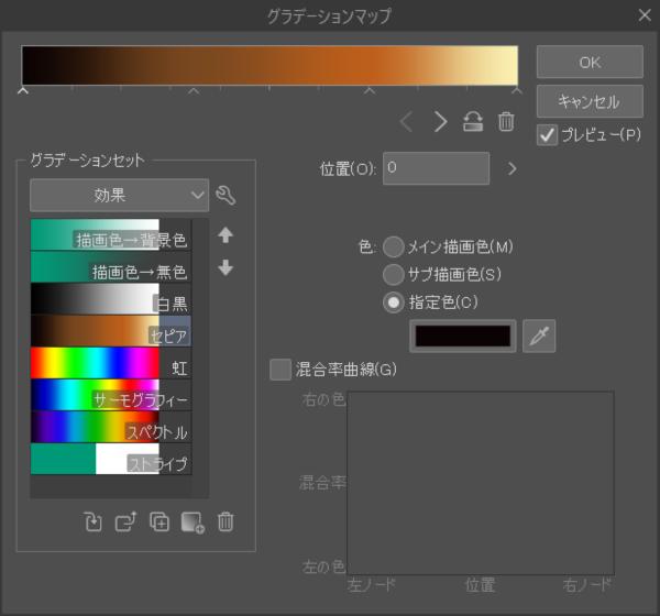 クリスタ:色調補正(グラデーションマップ)
