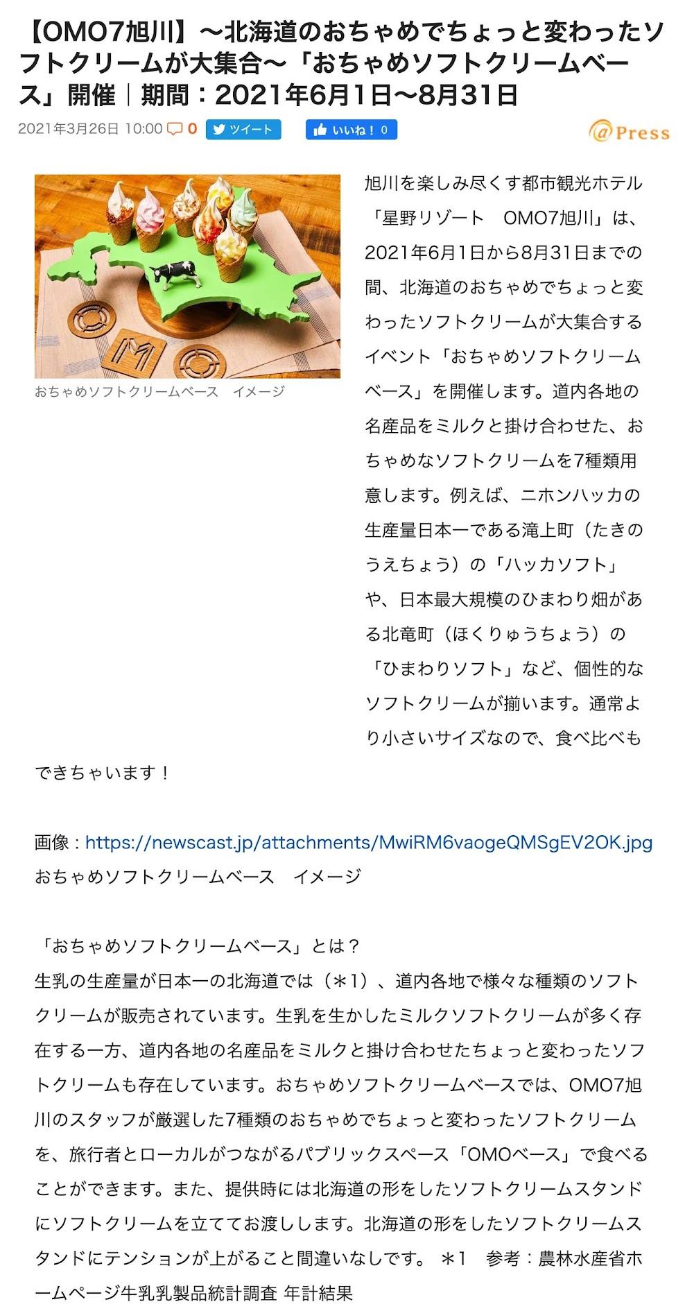 【OMO7旭川】北海道のおちゃめでちょっと変わったソフトクリームが大集合