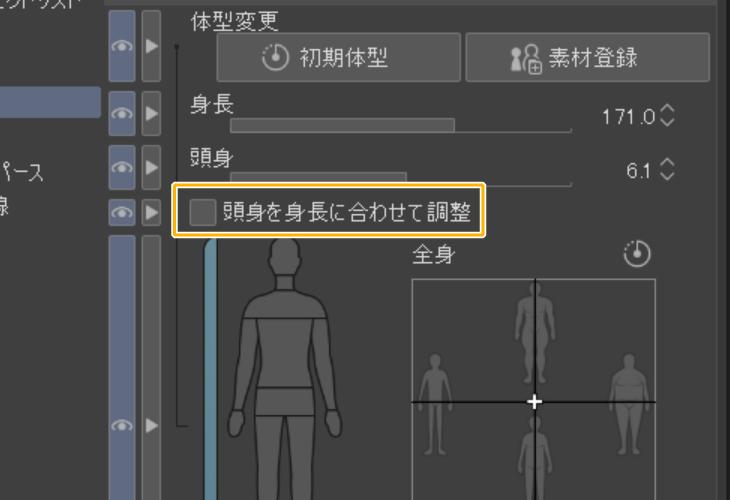 クリスタ3Dデッサン人形「頭身を身長に合わせて調整」