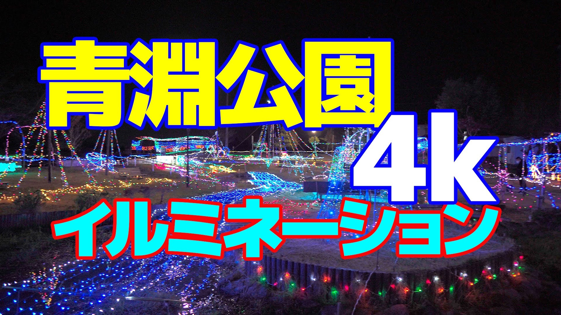 【イルミネーション】青淵公園 (せいえんこうえん)【4K】(SIGMA 16mm F1.4)Illumination