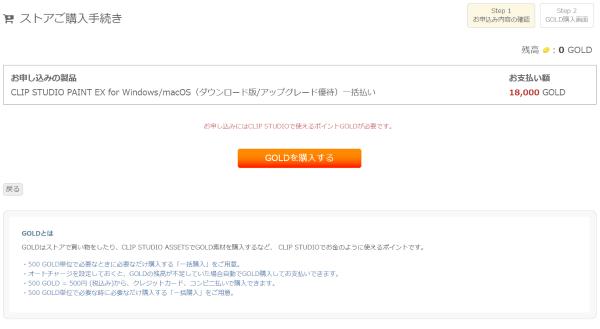 クリスタ創作応援サイト:優待価格での購入(GOLD)