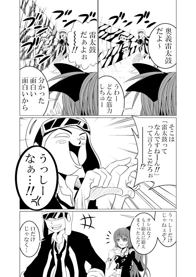 バリアス・サン3_16