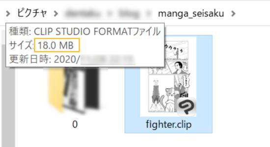 クリスタ:ファイルサイズ