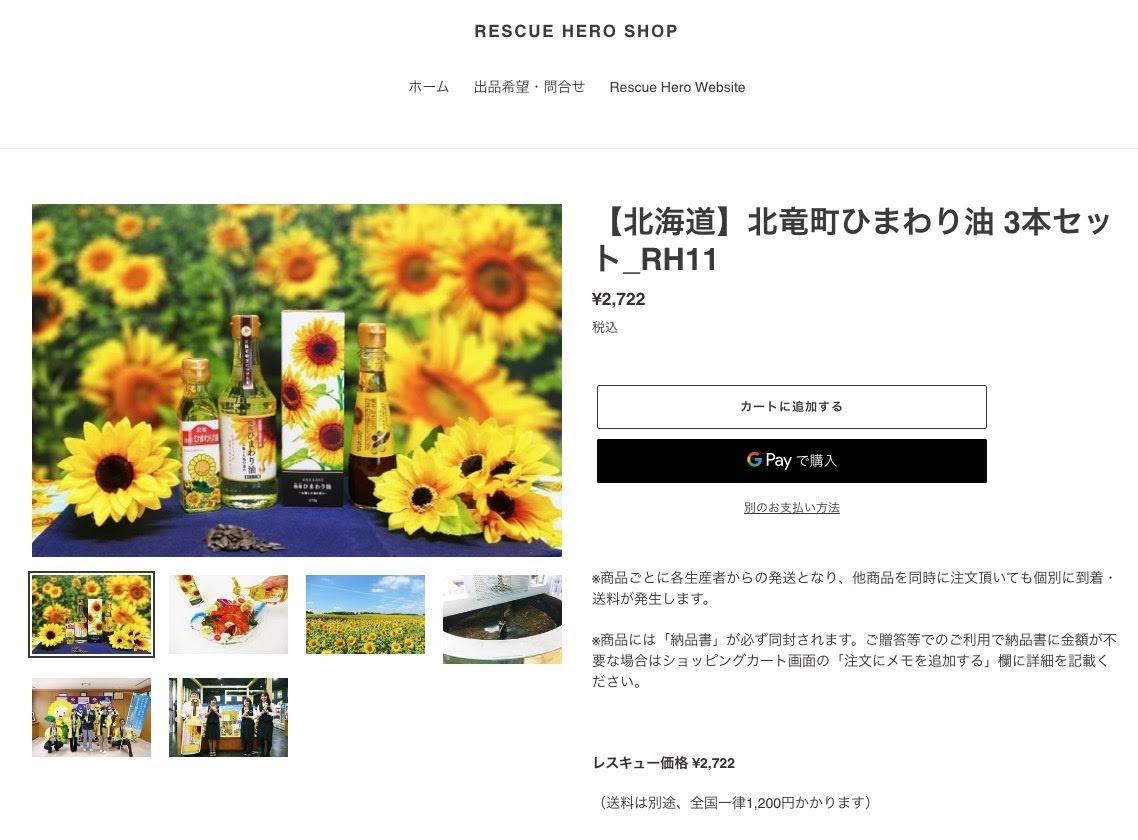 RESCUE HERO SHOP【北海道】北竜町ひまわり油 3本セット