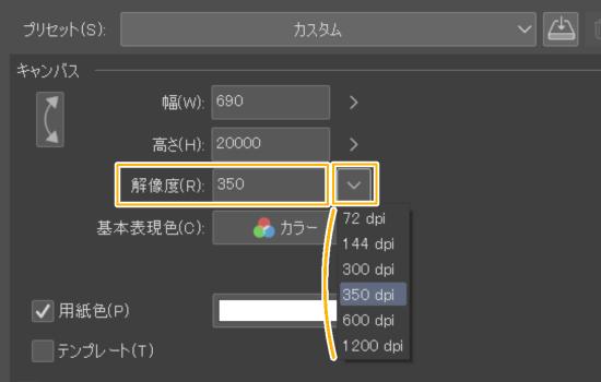 クリスタ新規作成(解像度)