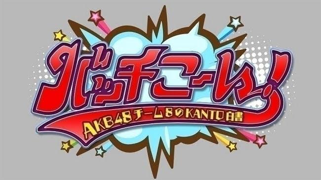 200726 (720p+1080i) AKB48チーム8のKANTO白書 バッチこーい! ep67