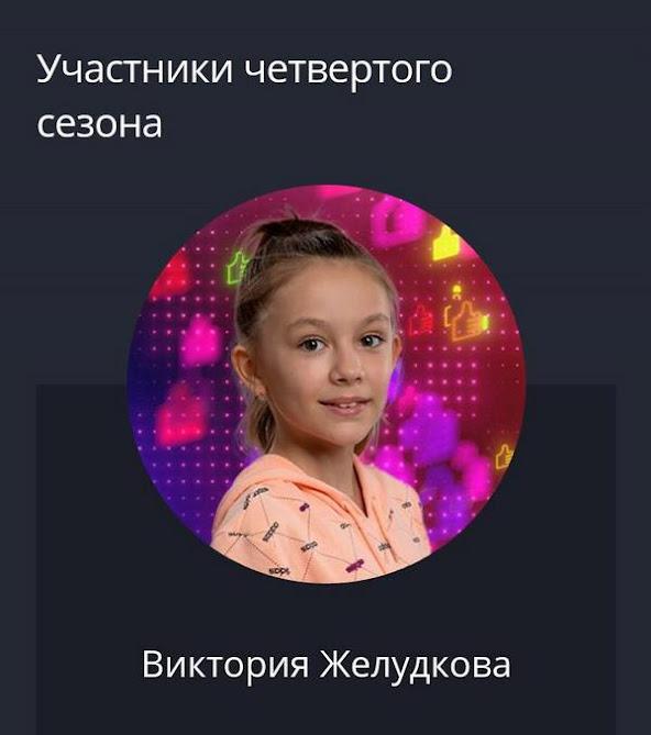 Волгоградская школьница в полуфинале «Ты супер!»