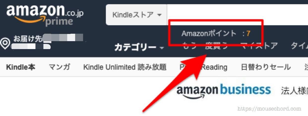 KindleストアでAmazonポイント使えない?