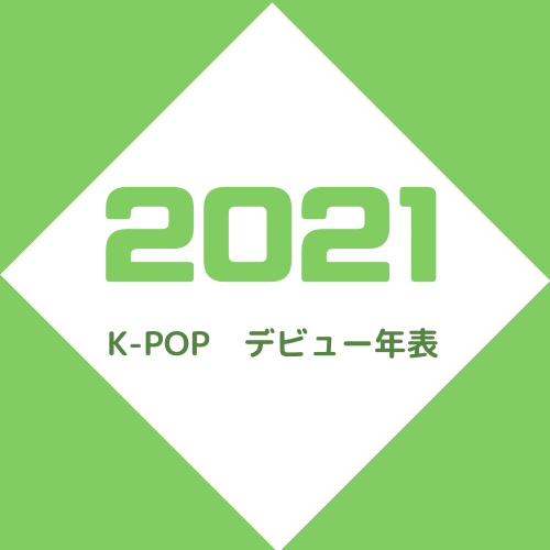 2021年K-POPグループ&アーティスト【デビュー】まとめ一覧!