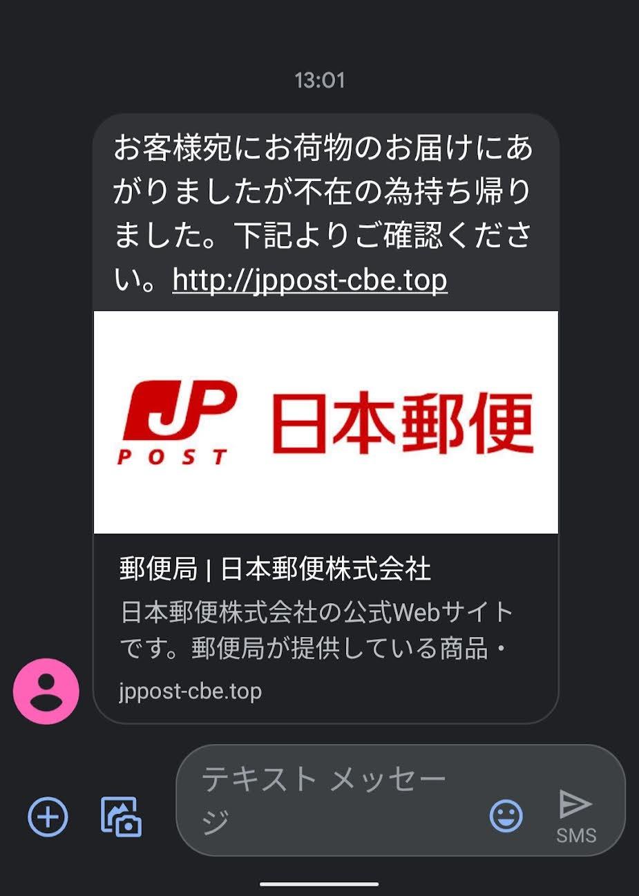 日本郵便を装った迷惑メールおよび架空のWebサイト