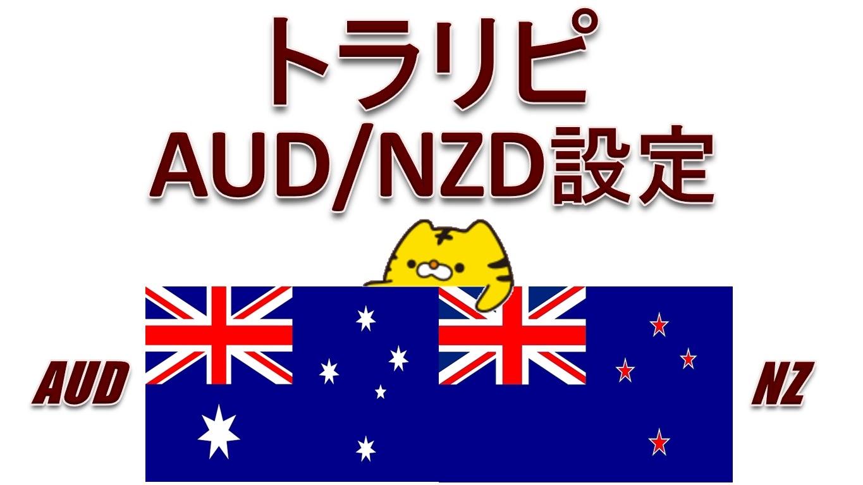 アラフィフ主婦のFXトラリピAUD/NZD設定のブログタイトル