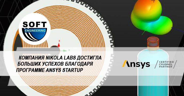 Компания Nikola Labs достигла больших успехов благодаря программе Ansys Startup