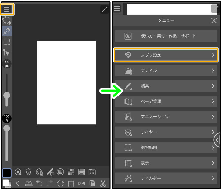 スマホ用クリスタ「アプリ設定」