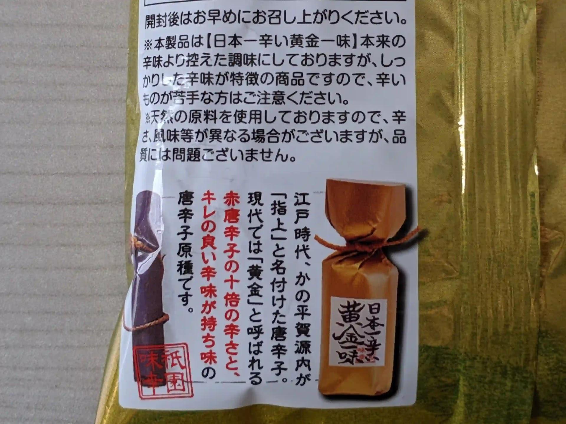 三真 日本一辛い黄金一味柿の種