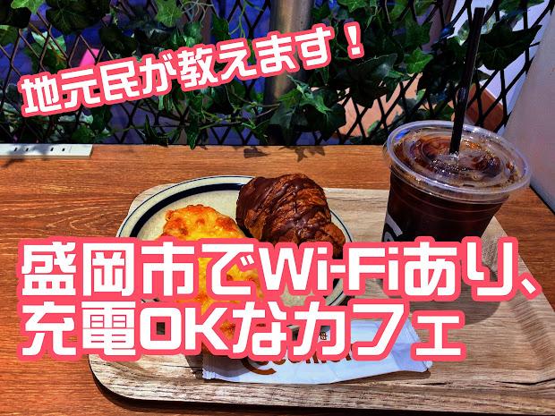 地元民が教えます!盛岡市でWi-Fiあり、充電OKなカフェ