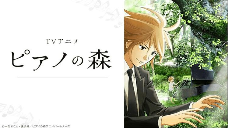 ピアノの森 全話アニメ無料動画まとめ