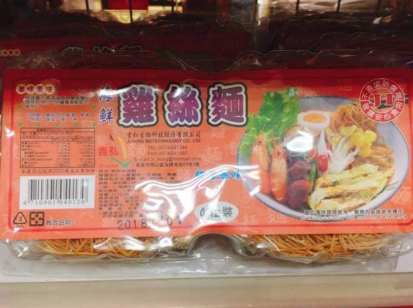 台湾の雞絲麺