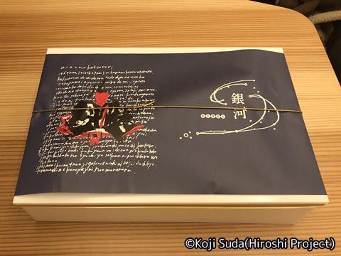 JR西日本 117系「WEST EXPRESS 銀河」 山陽ルート(上り)の旅_夕食用特製弁当_01
