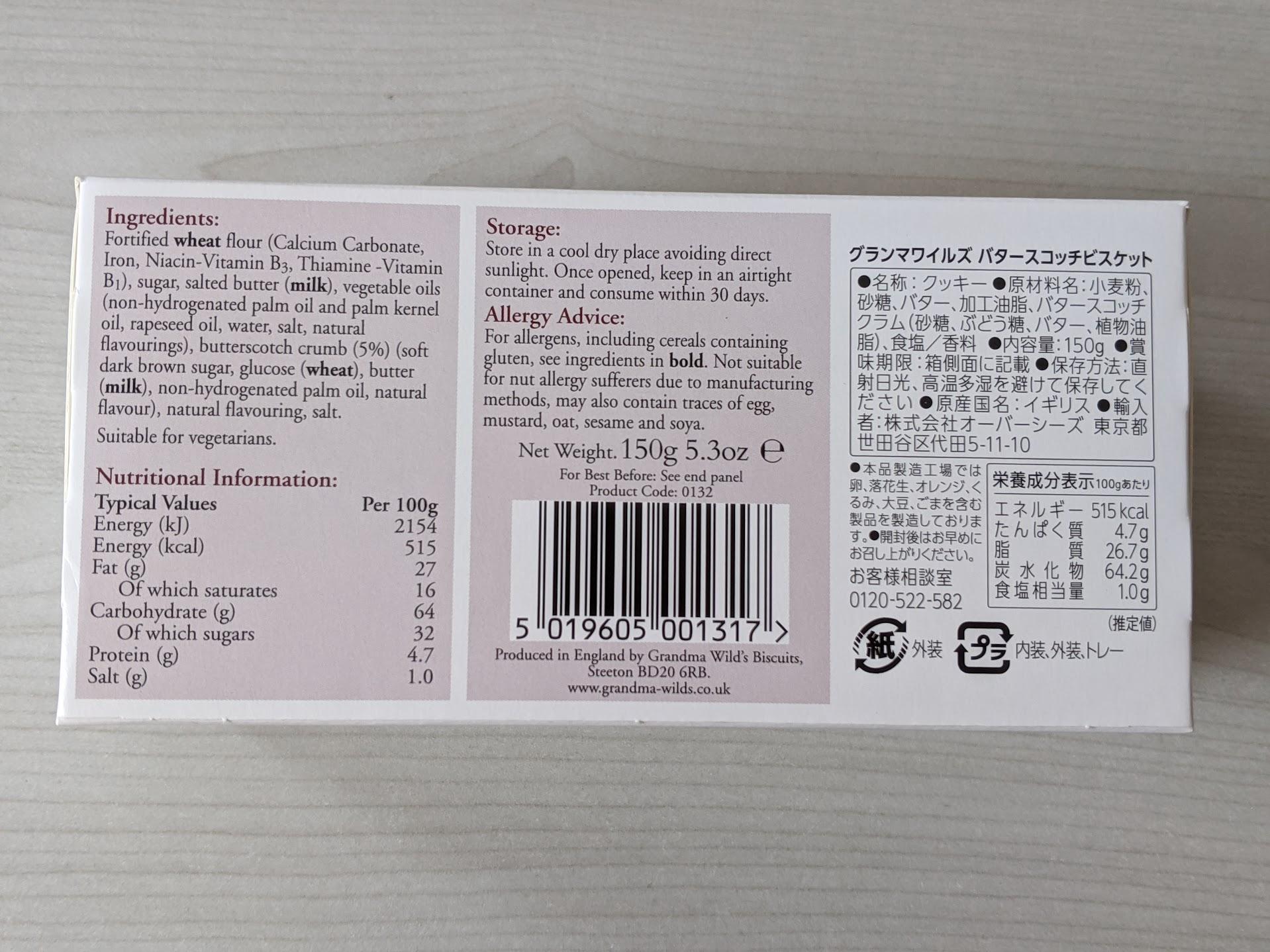 グランマワイルズ バタースコッチビスケットの栄養成分表示