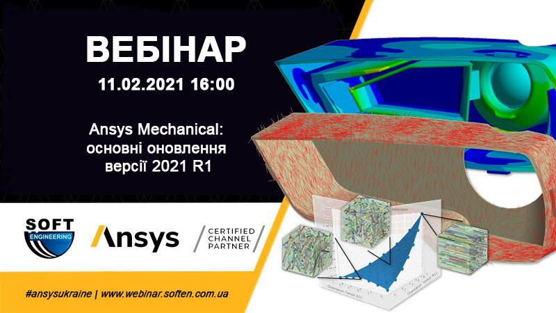 Вебінар - Ansys Mechanical: основні оновлення версії 2021 R1
