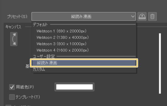 クリスタの新規作成(Webtoon)のプリセット登録