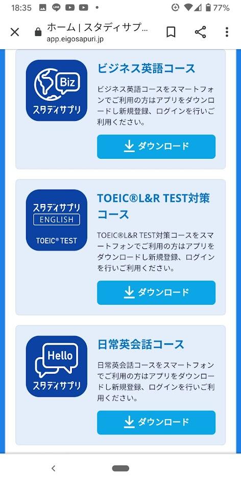 スタサプアプリダウンロード画面