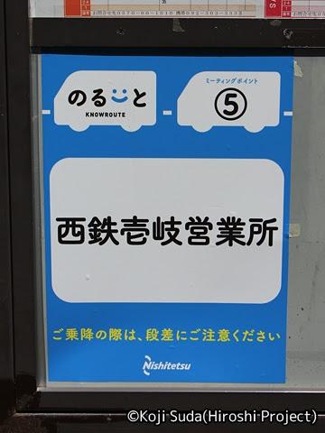 西鉄 壱岐南のるーと 壱岐営業所前_02