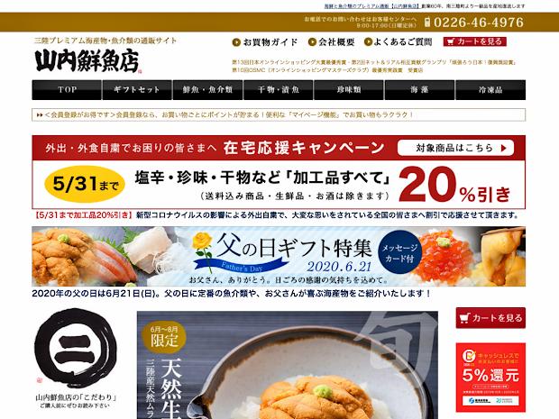 山内鮮魚店さんWeb
