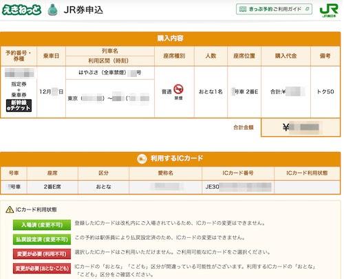 JR東日本の「新幹線eチケットサービス」は、心配性な私には使いにくい。