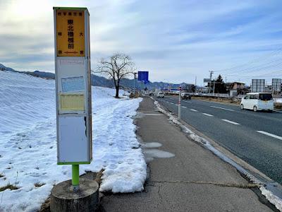 東北機械前バス停