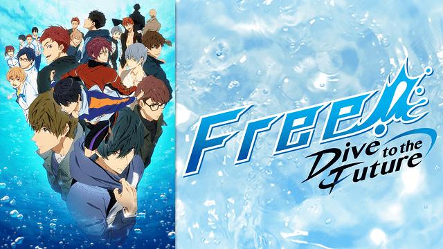 Free!(3期)Dive to the Future|全話アニメ無料動画まとめ