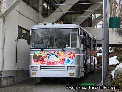 扇沢駅前 トロバス資料館_04 保存用トロリーバス
