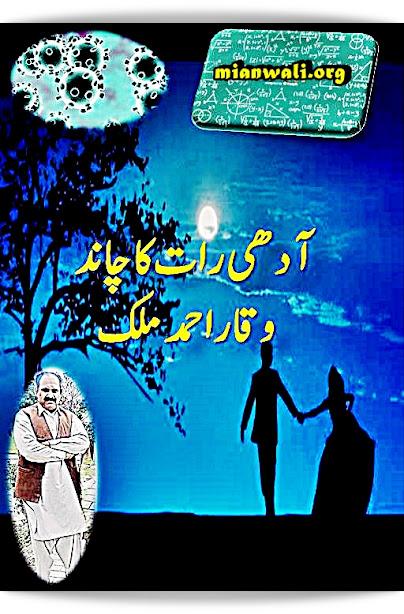 AADHI RAAT KA CHAAD by WAQAR AHMED MALIK