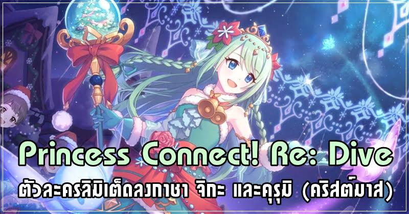"Princess Connect! Re: Dive ตัวละครลิมิเต็ด ""จิกะ(คริสต์มาส)"" และกิจกรรม ""แครอลที่ลืมเลือน"""