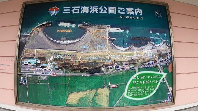 三石海浜公園