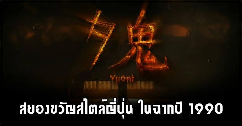 YUONI เกมอินดี้สยองขวัญสไตล์ญี่ปุ่นในฉากปี 1990