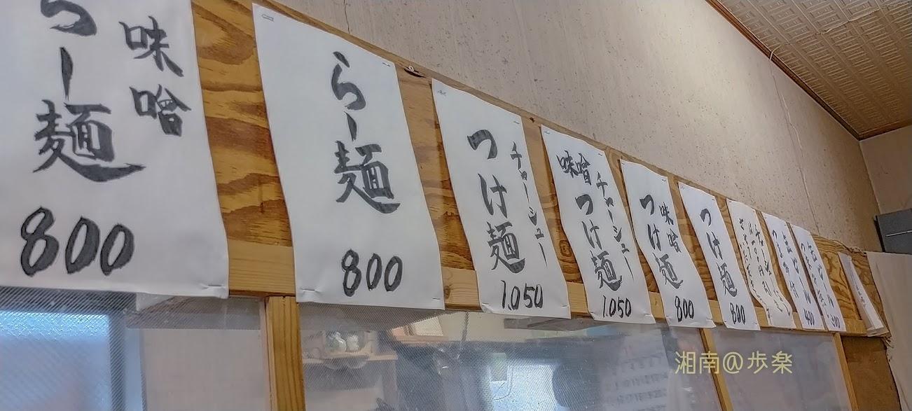 はじめ ラー麺@800 藤沢本町 2020/11月のメニュー