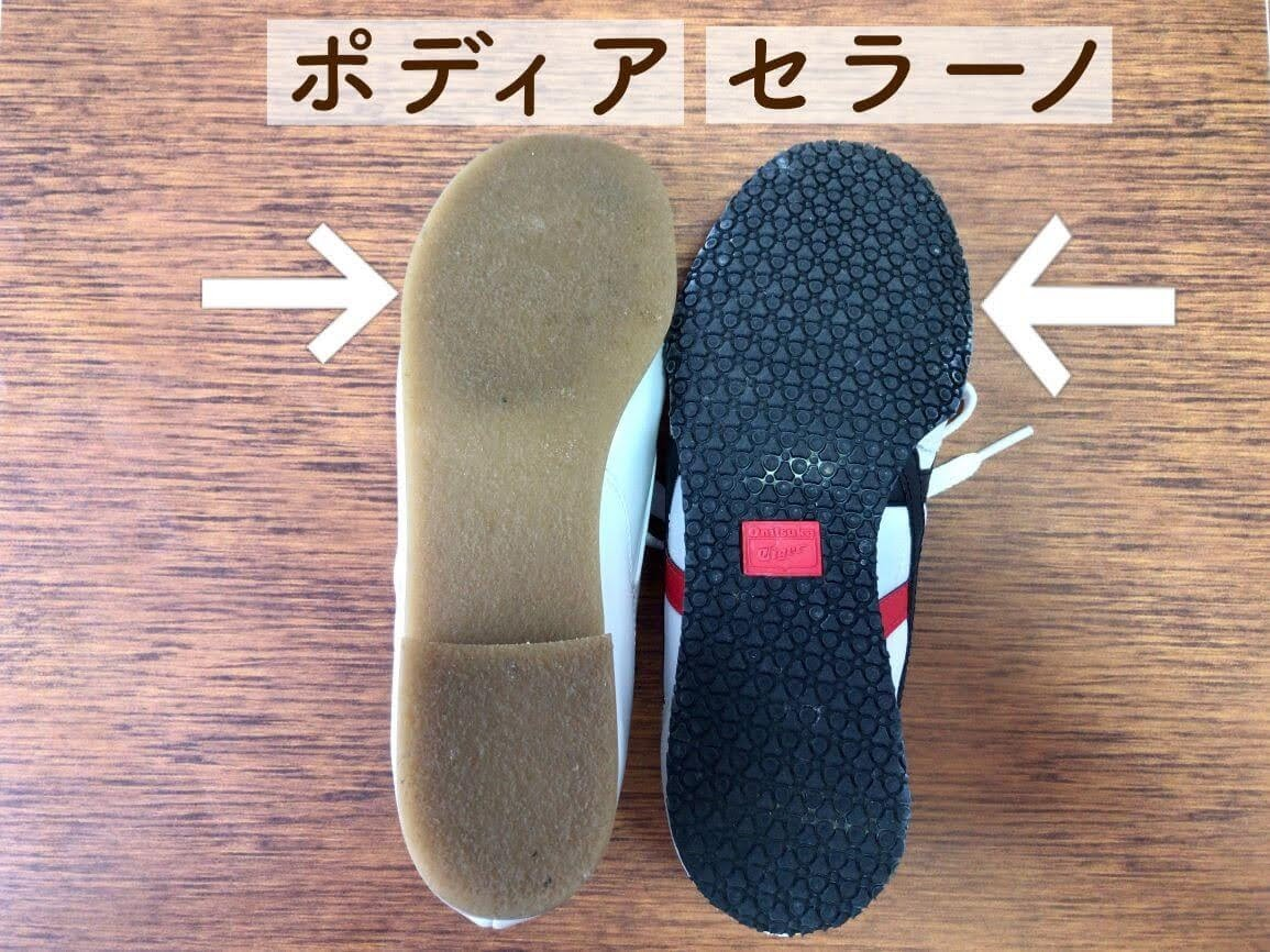 ワイズAの靴とセラーノの幅を比較