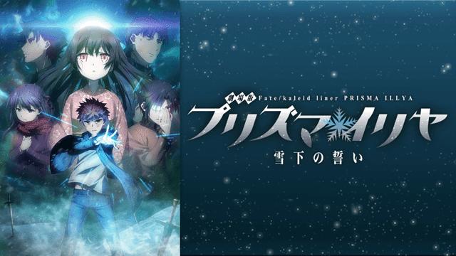 Fate/kaleid liner プリズマ☆イリヤ 雪下の誓い|映画無料動画まとめ